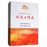 中共中央在延安十三年史(15):外交工作史