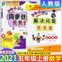 黄冈小状元同步计算+解决问题天天练五年级上册数学人教版全2本 2021秋新版