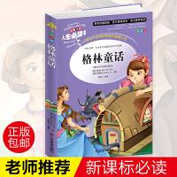 格林童话彩图版3-5-6年级8-10-12岁儿童书籍中外名著青少年经典小说文学 小说读物畅销书中小学生课外阅读人生必读