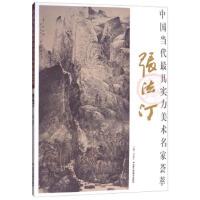送书签R3~中国当代实力美术名家荟萃・张法汀 9787514015409 贾德江 北京工艺美术出版社