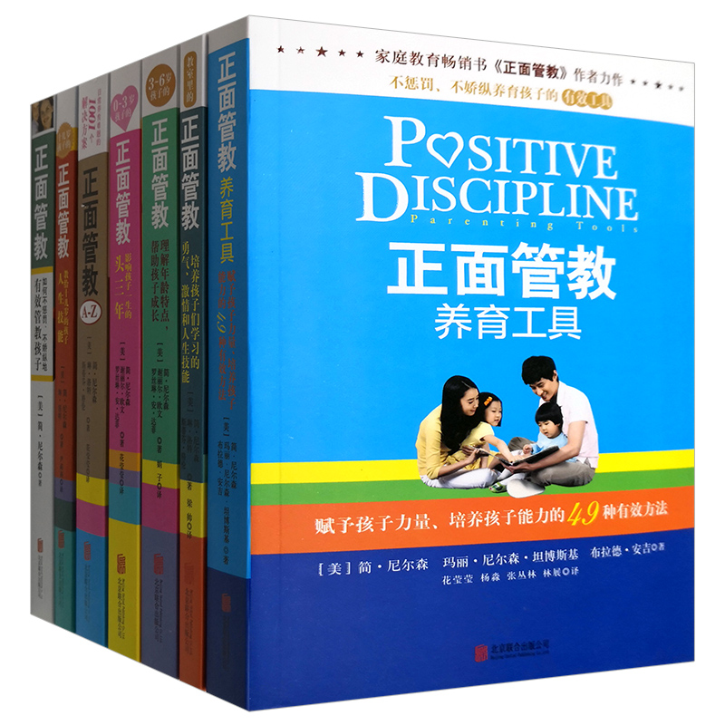 现货 正面管教套装8册 简尼尔森教给各个年龄段孩子的父母、老师不惩罚、不娇纵地有效管教孩子的黄金准则 正面管教 家庭教育 被译成16种语言,畅销全球60多个国家和地区