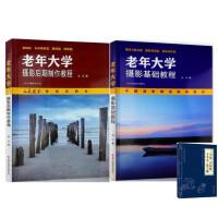 *畅销书籍*老年大学摄影基础教程+后期制作教程全2册 中国摄影频道推荐教材 器材与技术摄影基础表现语言及创作技巧数码单
