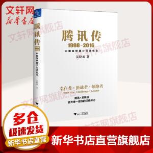 腾讯传 吴晓波 全景式地记录腾讯的崛起