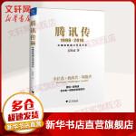 腾讯传 浙江大学出版社有限责任公司