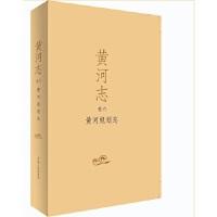 黄河志丛书(全11卷) 黄河志编纂委员会 9787215105645