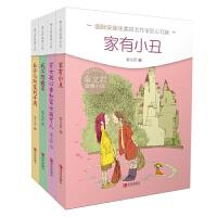 秦文君温情小说・中高年级全四册