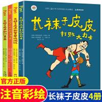 长袜子皮皮书 当当自营注音版 打败大力士 和警察玩游戏 教训鲨鱼 想当海盗中国少年儿童出版社美绘版