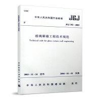 JGJ 102-2003 玻璃幕墙工程技术规范