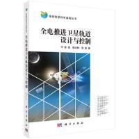 全电推进卫星轨道设计与控制 9787030476838