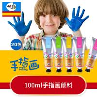 美乐joanmiro儿童手指画颜料安全无毒可水洗宝宝涂鸦绘画颜料20色 美乐手指画颜料