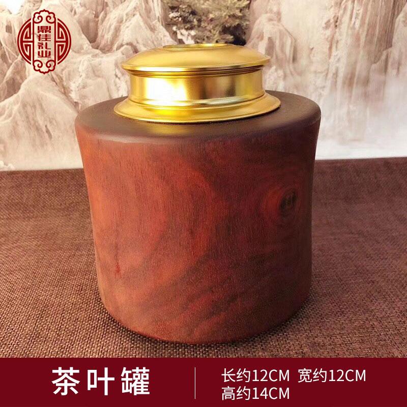 赞比亚血檀茶叶罐红木罐茶罐装茶叶盒创意铁观音包装盒茶具密封罐 茶叶罐