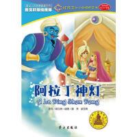 阿拉丁神灯-好孩子幼小衔接桥梁书-适读年龄5-7岁 段立欣 改写,薛芳,胡玉然 绘 9787514701159