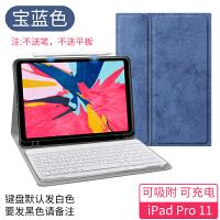 苹果iPad蓝牙键盘保护套带笔槽2018新款Pro11平板电脑9.7英寸外接12.9键盘mini4皮 【iPad Pr