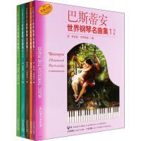 巴斯蒂安世界钢琴名曲集(2)中级(5册) (美)詹姆斯・巴斯蒂安 编