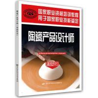 陶瓷产品设计师(基础知识)--国家职业资格培训教程
