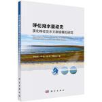 【按需印刷】-呼伦湖水量动态演化特征及水文数值模拟研究