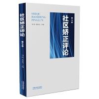 社区矫正评论(第七卷)