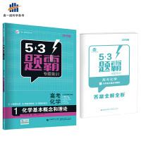 53高考 五三 高考化学 1化学基本概念和理论 53题霸专题集训 适用年级:高一高三(2019版)曲一线科学备考