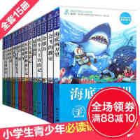 海底两万里全15册世界文学名著昆虫记爱的教育绿野仙踪6-7-8-10-12-15岁小学生课外读物畅销书籍三年级必读书四