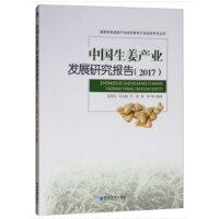 中国生姜产业发研究展报告(2017)