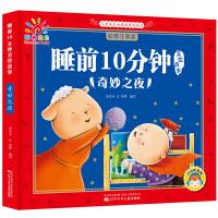 睡前10分钟美绘故事 奇妙之夜 宝贝睡前故事书 3-6岁儿童图书幼儿图书 成长励志故事书 宝宝品德培养绘本故事
