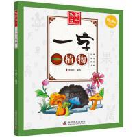 一字一植物 9787110097595 科学普及出版社 李海生著,刘国胜 绘
