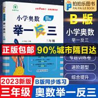 小学奥数举一反三三年级数学B版2021新版