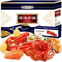 【礼券】海洋世家 海鲜礼盒大礼包3688型礼券礼品卡 团购礼盒 海鲜水产