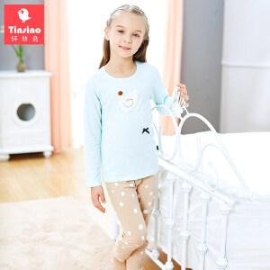 【1件3折价:50.7】纤丝鸟(TINSINO)儿童内衣套装女童精梳棉睡衣中大童家居服空调服