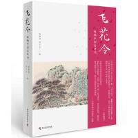 【二手书8成新】飞花令 趣编中国古诗词 祝景成 刘小立 科学普及出版社