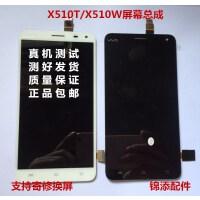 适用vivo x510t x510w屏幕总成 步步高X710L y22l y18l显示屏总成
