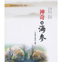 【二手旧书9成新】 神奇的海参 乔洪明,姜宗明著 山东大学出版社 9787560742519