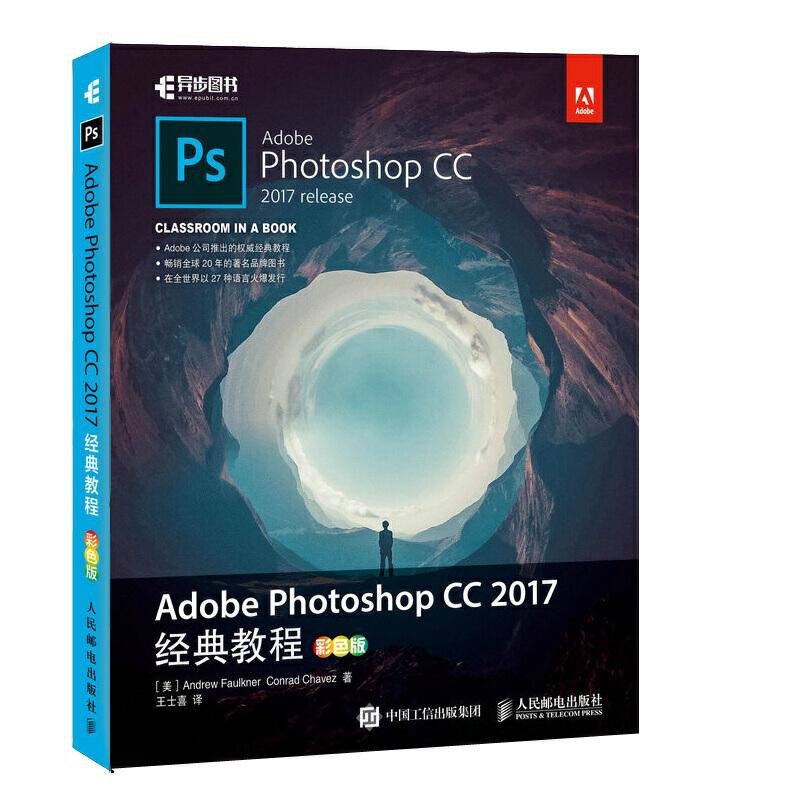 Adobe Photoshop CC 2017经典教程 彩色版Adobe官方编写授权的PS学习教程 累计销量逾30万册的photoshop入门教材 近300所培训机构Photoshop教材 附赠大量素材资源