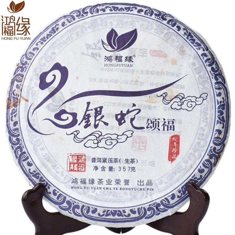 2013年鸿福缘银蛇颂福普洱茶生茶357克/饼 7饼