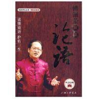 原装正版 傅佩荣解读论语(书+8蝶DVD光盘)傅佩荣讲座 学习光盘