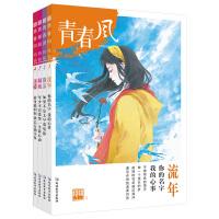 天星教育2018疯狂阅读青春风特辑流年微凉倾城迷蝶4本套装四本