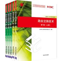 义博!路由交换技术第1卷上下册+路由交换技术第2、3、4卷 H3C网络学院系列教程 计算机网络工程技术教材