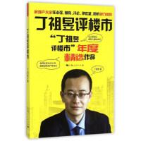 【二手书8成新】丁祖昱评楼市 丁祖昱 上海人民出版社
