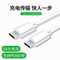 Type-c数据线双头公对公USB-C充电线iPad Pro11寸12.9英寸第三代PD充电器线苹果