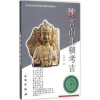 文物:二十世纪中国文物考古发现与研究丛书――魏晋南北朝考古(1.5)