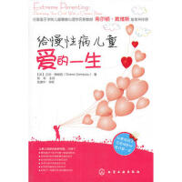 [二手旧书95成新]给慢性病儿童爱的一生
