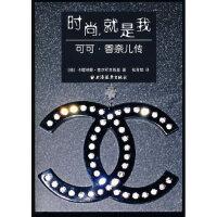 【二手旧书9成新】 时尚,就是我可可 香奈儿传 (德)兹尔可夫斯基,张育如 上海远东 9787807063674