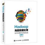 [二手旧书9成新]Hadoop海量数据处理 技术详解与项目实战(第2版),范东来,9787115427465,人民邮电