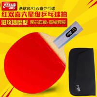 乒乓球拍 红双喜 六星特单拍1只价6星学生比赛兵乓球拍板反胶直横