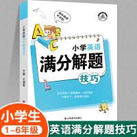 小学英语满分解题技巧 小学1-6年级英语课堂笔记语法单词汇句型作文知识大全