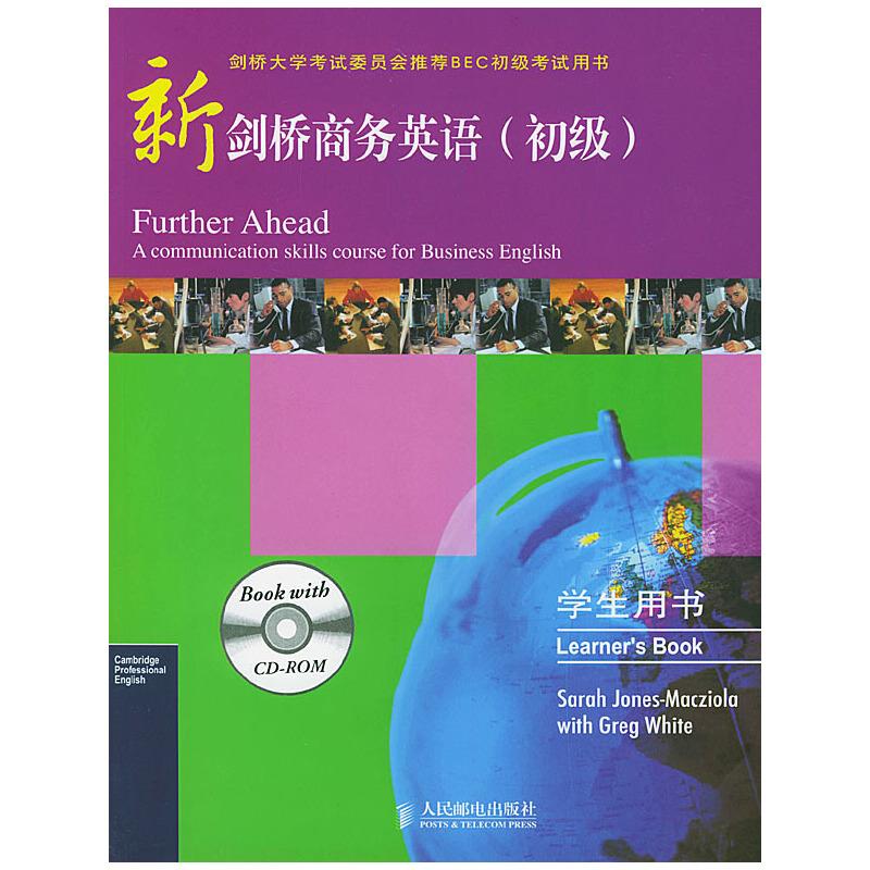 新剑桥商务英语(初级)学生用书(附CD-ROM一张)