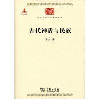 古代神话与民族(中华现代学术名著6)