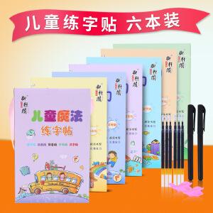 6本儿童幼儿园凹槽字帖学前硬笔练字帖
