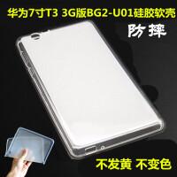 华为MediaPad 7.0 3G版保护套7寸平板电脑BG2-U01皮套保护壳薄 +钢化膜2张