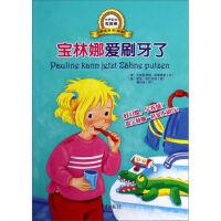 9787514702781 宝林娜爱刷牙了